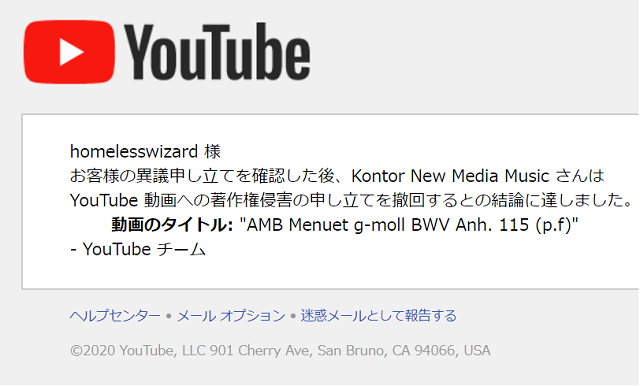 Kontor New Media Musicは律儀に撤回