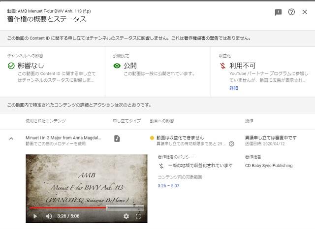 Youtubeにアップロードした演奏音源の一部にクレームがついた