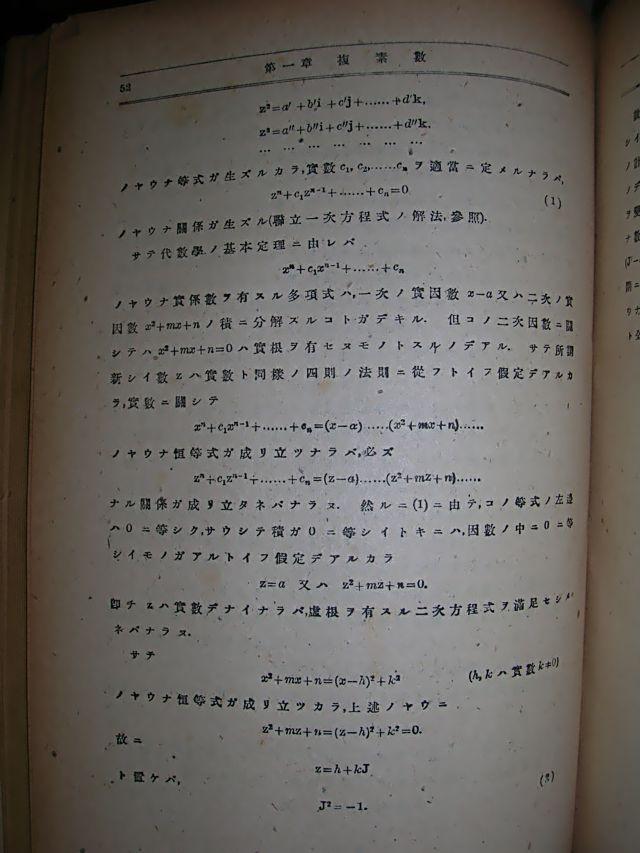 第一章で複素数をいきなり登場させながら、虚数単位i=√-1が数学界で受け入れられるまでのいきさつ